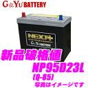G Yu NEXT NP95D23L/Q-85 国産車用バッテリー All in one 超高性能バッテリー 【アイドリングストップ車/ハイブリッド車補機用/標準車/充電制御車】