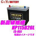 G&Yu NEXT+ NP115D26L/S-95 国産車用バッテリー All in one 超高性能バッテリー 【アイドリングストップ車/ハイブリッド車補機用/標準車/充電制御車】