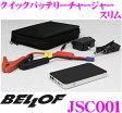 BELLOF ベロフ JSC001 ブラック クイックバッテリーチャージャー スリム 8000mAh大容量モバイル モバイルバッテリー&ジャンプスターター 【USB出力でスマホ・タブレット充電可能/LED電灯機能付き】