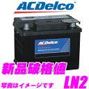 AC DELCO ACデルコ LN2 欧州車用バッテリー 【BMW E87(1シリーズ) アルファロメオ145 155 サーブ9-3 フィアットグランデプント ...
