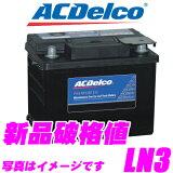 AC DELCO 欧州車用バッテリー LN3【BMW E46/E90/R56系MINI・クラブマン E40/E85・アウディA3/A4/A6・サーブ9/5・VW ゴルフ5/6・プジ