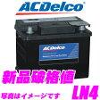 AC DELCO ACデルコ LN4 欧州車用バッテリー 【任意に一括排気に対応可能】