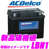 AC DELCO 欧州車用バッテリー LBN1 【フィアット500 バルケッタ パンダ プント  プジョー106 107など】