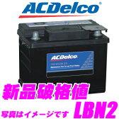 AC DELCO 欧州車用バッテリー LBN2 【フォード フォーカス フィエスタ VWゴルフ3 シャラン等】