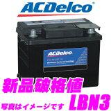 AC DELCO★欧州車用バッテリー 27-70P【アルファスパイダー/アウディA6/BMW Z3/ジャガーなど】