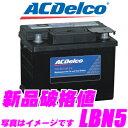 AC DELCO ACデルコ LBN5 欧州車用バッテリー 【任意に一括排気に対応可能】