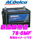 AC DELCO ACデルコ 78-6MF アメリカ車用バッテリー 【ビュイック シボレー クライス