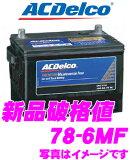 AC DELCO★アメリカ車用バッテリー 78-6MF【ビュイック/シボレー/クライスラー/オールズモビル/サターン/ポンティアックなど】