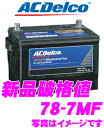 【本商品エントリーでポイント5倍!!】AC DELCO ACデルコ 78-7MF アメリカ車用バッテリー 【ハマー ビュイック キャデラック等】