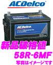 AC DELCO ACデルコ 58R-6MF アメリカ車用バッテリー 【フォード等】