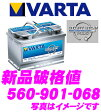 VARTA バルタ(ファルタ) 560-901-068 スタートストッププラス 欧州車用AGMバッテリー 【ショートコードD52 242×175×190mm 680CCA AC DELCO 20-55D等に互換】