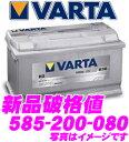 【メンテナンスweek開催中♪】VARTA バルタ(ファルタ) 585-200-080 シルバーダイ
