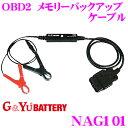 G&Yu NAG101 OBD2 メモリーバックアップケーブル 【愛車のデータを安心バックアップ】