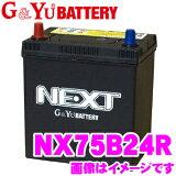 G&Yu NX75B24R ���ѥХåƥ NEXT����� ����������б��Хåƥ ��36����ޤ���10��km�����
