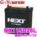 G&Yu NX115D26L 国産車用バッテリー NEXTシリーズ 充電制御車対応バッテリー 【36か月または10万km補償】