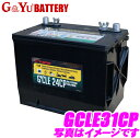 G&Yu Gcle ジークル GCLE31CP キャンピング マリンレジャー用 ディープサイクルバッテリー 【メンテナンスフリー/12ヶ月保証】
