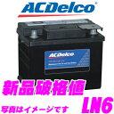 AC DELCO ACデルコ LN6 欧州車用バッテリー 【BMW VWトゥアレグ / アウディ A4 A6 Q7 / レンジローバー等】