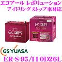 GSユアサ GS YUASA ECO.R Revolution エコアール レボリューション ER-S-95/110D26L 充電制御車 通常車 アイドリングストップ車対応バ..