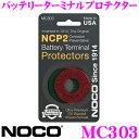 NOCO ノコ MC303 バッテリーターミナルプロテクター バッテリー点検 交換時に エコカーやアイドリングストップ車に最適