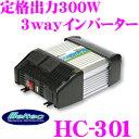 【本商品エントリーでポイント5倍!!】大自工業 Meltec HC-301 USB端子付きDC24V→AC100Vインバーター 【定格出力300W/瞬間最大出力...