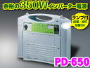 3way output portable power supply [urgent cell start OK in case of the battery rise!] with a built-in cell star ★ PD-650 350W inverter 】 [for the preparation of the disaster!] I make an outstanding performance in leisure! 】