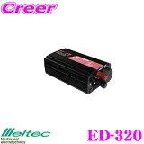大自工業★Meltec ED-320 定格出力30ADC/DCコンバーター(デコデコ USB付)【24Vのトラック?バスで12Vのカー用品が使用できる!】
