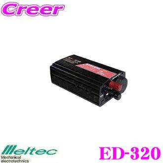 大工業 Meltec ED-320 額定輸出 30A DC/DC 轉換器 (USB w/裝飾裝飾)