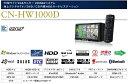【カードOK!!】パナソニック★CN-HW1000D Fクラス地デジ内蔵ワイドVGA7インチ 2DIN一体型HDDナビゲーション