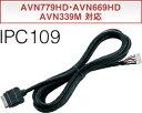 イクリプス IPC109 iPod接続ケーブル 【AVN779HD/AVN669HD/AVN339M対応】