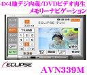 【送料無料!!カードOK!!】イクリプス★AVN339M 4×4地デジ/DVDビデオ(DVD-VR対応)内蔵SDメモリーナビゲーション