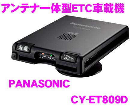 パナソニック CY-ET809D アンテナ一体型ETC車載器...:creer:10003692