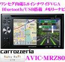 【在庫あり即納!!送料無料!!カードOK!!】 カロッツェリア楽ナビLite★AVIC-MRZ80 5.8インチワイドVGA・DVDビデオ/Bluetooth/USB内蔵AV一体型メモリーナビゲーション【WMA/MP3/AAC/WAV/WMV/DivX/ MP4/AVI対応】【2009年秋NEWモデル!!】