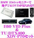 【送料無料!!カードOK!!】 BMW iDrive純正モニターで地デジ&DVDが見られる!!AVインターフェイス E60 VID PLUS&パナソニックTU-DTX400&カロッツェリアXDV-P70セット!!【BMW E90/91(3シリーズ)E60/E61(5シリーズ)E63/E64(6シリーズ)E70(X5)/X6対応】