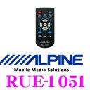 【2/25はP2倍】アルパイン RUE-1051 リアビジョン専用リモコン 【TMX-R1050VG/R1050GB/R900対応】