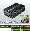 セルスター HGU-350 / 12V USB端子付きDC12V→AC100Vインバーター 【最大出力350W 定格出力280W】