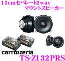 カロッツェリア TS-Z132PRS セパレート2way13cm埋め込みスピーカー