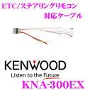 ケンウッド KNA-300EX MDV-Z904/MDV-Z704MDV-L504/MDV-L404用 ETC/ステアリングリモコン対応ケーブル