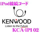 ケンウッド★KCA-iP102 iPodインターフェースケーブル