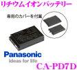 パナソニックゴリラ用オプション CA-PD7D リチウムイオンバッテリー(標準型) 【CN-GP710VD/GP510VD用】 【旧サンヨー品番:NVP-D7互換品】