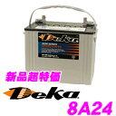 Deka 大容量AGMバッテリー 8A24 【キャンピングカー/オーディオ用サブバッテリーに最適!】