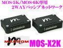 【本商品エントリーでポイント14倍!!】MACROM マクロム MOS-X2K MOS-5K/MOS-6K専用 2WAYパッシブネットワーク(1ペア)