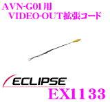 イクリプス★EX1133 VIDEO-OUT用拡張配線コード