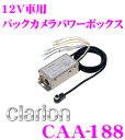 クラリオン CAA-188-100 バックカメラ用パワーボックス 【CC-2011/2012/2001シリーズ等のトラック バス用5ピン出力カメラ用】