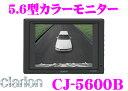 クラリオン CJ-5600B 5.6インチモニター トラック・バス用 【CC-2000シリーズカメラ対応】