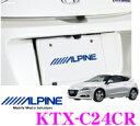 アルパイン KTX-C24CR リアビューカメラインストール...