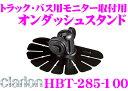 クラリオン HBT-285-100トラック・バス用カメラ取付用オンダッシュスタンド【CJ-7000B・CJ-5600B・CJ-981B対応】業務