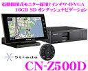 パナソニック ストラーダ CN-Z500D 4×4地デジチューナー内蔵 7.0インチワイドVGAオンダッシュ 16GB SDメモリーナビゲーション