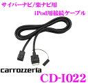 カロッツェリア CD-I022 サイバーナビ/楽ナビ用iPod接続ケーブル