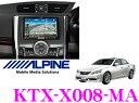 アルパイン KTX-X008-MA VIE-X008用パーフェクトフィット 【トヨタ・マークX(H21/10〜)専用/ステアリングスイッチ用ハーネス付属】