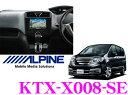 アルパイン KTX-X008-SE VIE-X008用パーフェクトフィット 【日産・セレナ(H22/11〜)専用/ステアリングスイッチ用ハーネス付属】